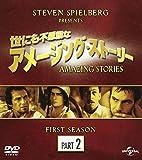 世にも不思議なアメージング・ストーリー ファースト・シーズン パート2 バリューパック[DVD]