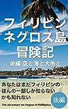 フィリピンネグロス島冒険記: 後編:空と海と大地と