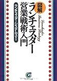 図解 ランチェスター営業戦術入門 (サンマーク文庫)