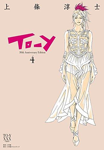 To-y 30th AnniversaryEdition 4 (小学館クリエイティブ単行本)