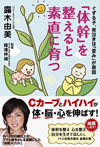 「体幹」を整えると子どもは素直に育つ--ぐずる子、夜泣きは「歪み」が原因