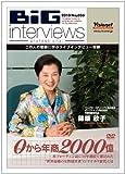 """ゼロから年商2000億!~米フォーチュン誌に10年連続で選ばれた""""世界最強の女性経営者のヤドカリ経営とは?[CD]"""