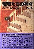 若者たちの神々―筑紫哲也対論集 (Part4)