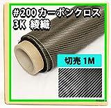 【#200 カーボンクロス 平織り】1m×1m  FRP成型 補修