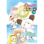 おはよう!スパンク DVD-BOX 下巻(期間限定生産) [DVD]