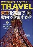 NHK英語でしゃべらナイトTRAVEL東京を英語で案内できますか? (AC MOOK NHK英語でしゃべらナイト別冊シリーズ 13)