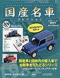 隔週刊国産名車コレクション全国版(309) 2017年 11/22 号 [雑誌]