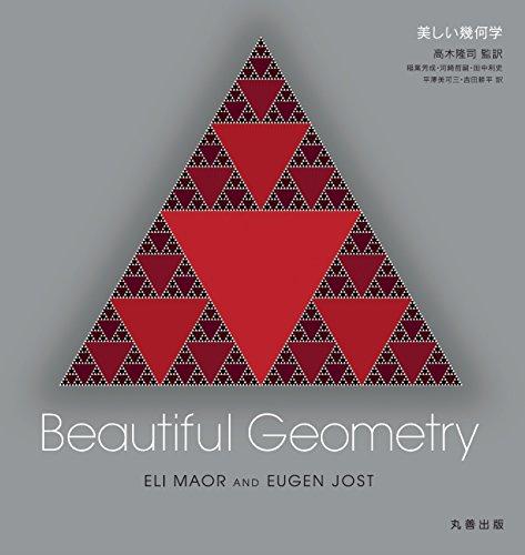 美しい幾何学 Eli Maor