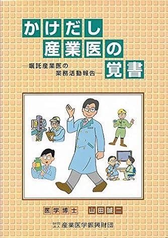 かけだし産業医の覚書-嘱託産業医の業務活動報告-