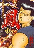 鳳 11 (ニチブンコミックス)