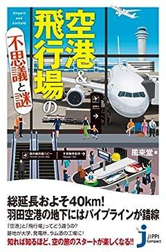 空港&飛行場の不思議と謎 (じっぴコンパクト新書)