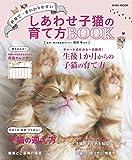 しあわせ子猫の育て方BOOK―世界で一番わかりやすい (英和MOOK)