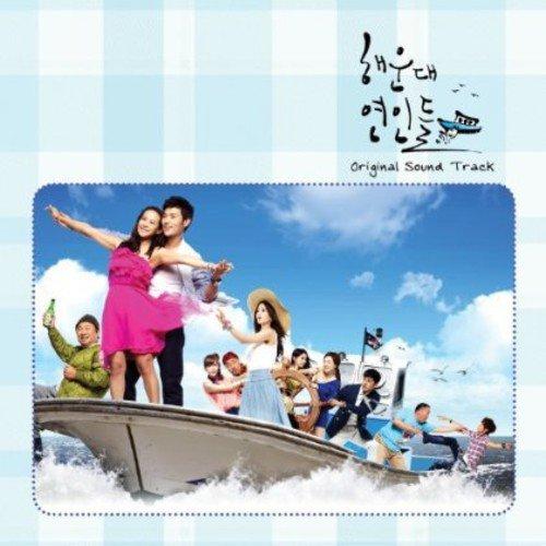 海雲台(ヘウンデ)の恋人たち 韓国ドラマOST (KBS) (韓国盤)