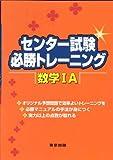 センター試験必勝トレーニング数学IA