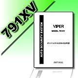 VIPER (バイパー) 791XV 取付・取扱説明書 日本語マニュアル