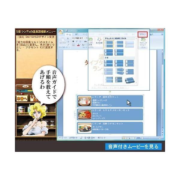 特打式 Excel&Word攻略パック|Off...の紹介画像5