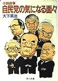 小説政争 自民党の気になる面々 (角川文庫)