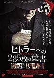 ヒトラーへの285枚の葉書[DVD]