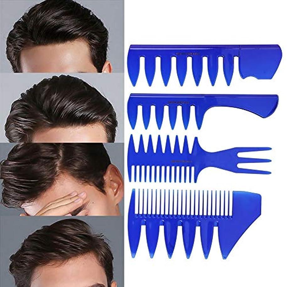 名目上の標高スリップシューズ4ピース男性理髪ツールセット広い歯フォークくし髪矯正オイル髪スタイリングくし