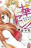 華ヤン!  (ジュールコミックス(KoiYui 恋結)) / 漣 ライカ のシリーズ情報を見る