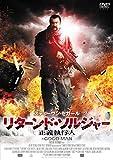 リターンド・ソルジャー 正義執行人[DVD]