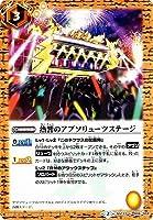 バトルスピリッツ/ディーバブースター【戦乱魂歌】/BSC23-046 熱響のアブソリューツステージ U