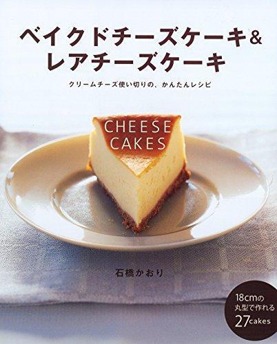 ベイクドチーズケーキ&レアチーズケーキ...