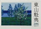 東山魁夷アートカレンダー2015年版 小型判 ([カレンダー])