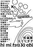 短篇集  hi mi tsu ki chi  ヒミツキチ / 西宮 大策 のシリーズ情報を見る
