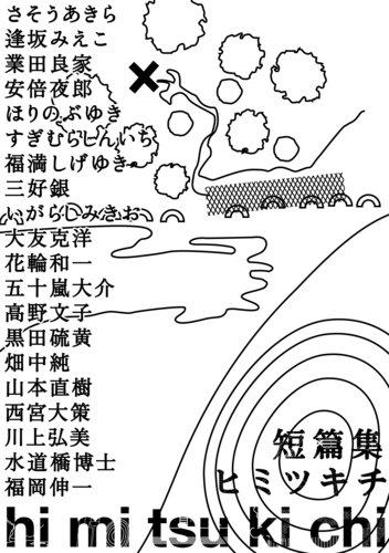 短篇集hi mi tsu ki chi ヒミツキチ (ビッグコミックススペシャル)の詳細を見る