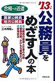 公務員をめざす人の本〈'13年版〉
