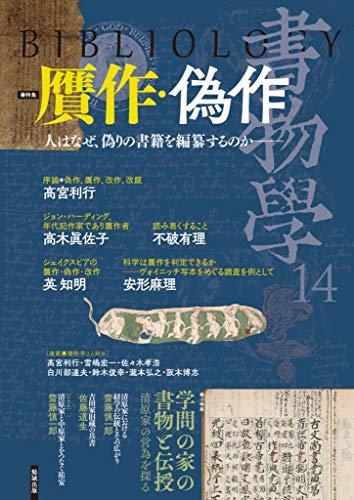 書物学 第14巻 贋作・偽作 (書物学14)の詳細を見る