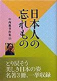 中西進著作集〈13〉日本人の忘れもの