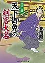 天下御免の剣客大名 江戸入城 (コスミック・時代文庫)
