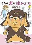 青沼さんちの犬は腹黒だ うちの犬は猫かぶり (バンブーコミックス すくパラセレクション)