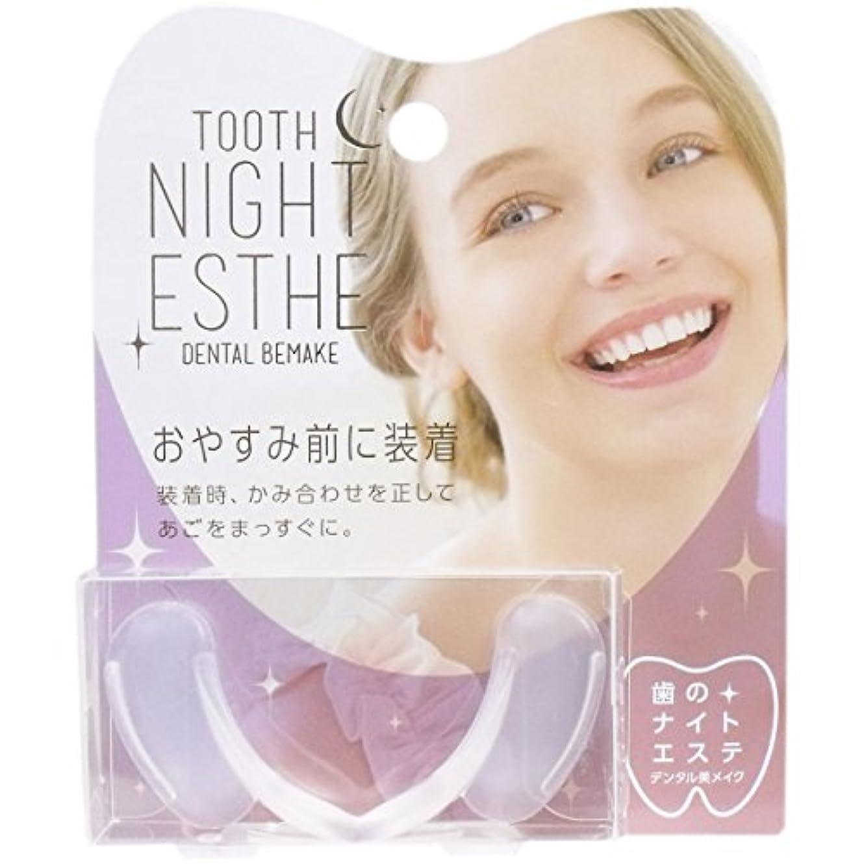 戸惑う予感包帯歯のナイトエステ デンタル美メイク