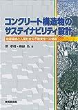 コンクリート構造物のサステイナビリティ設計―地球環境と人間社会の不確実性への挑戦