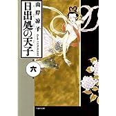 日出処の天子 (第6巻) (白泉社文庫)