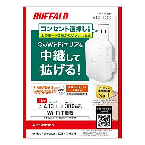 BUFFALO 無線LAN中継機 エアステーション 11ac/n/a/g/b 433+300Mbps WEX-733D