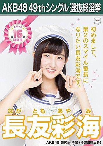 【長友彩海 AKB48 研究生】 AKB48 願いごとの持ち腐れ 劇場盤 特典 49thシングル 選抜総選挙 ポスター風 生写真