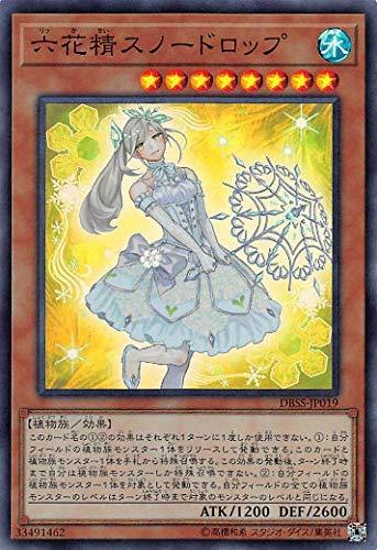 六花精スノードロップ スーパーレア 遊戯王 シークレット・スレイヤーズ dbss-jp019
