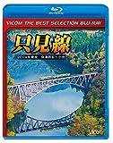 【廉価版BD】 只見線 2009年晩秋 会津若松~小出 【Blu-ray Disc】 画像