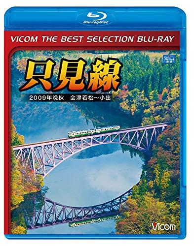 【廉価版BD】 只見線 2009年晩秋 会津若松~小出 【Blu-ray Disc】