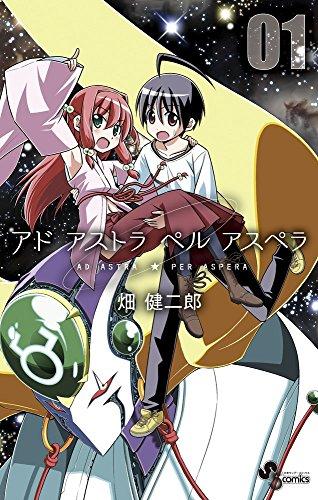 アド アストラ ペル アスペラ 1 (少年サンデーコミックス)