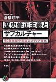 Image of 歴史修正主義とサブカルチャー (青弓社ライブラリー)