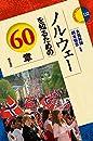 ノルウェーを知るための60章 (エリア・スタディーズ132)