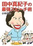 田中真紀子の最強スピーチ術 (徳間文庫)
