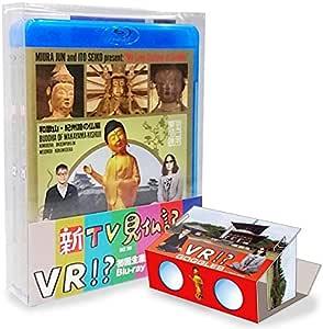 新TV見仏記 初回生産限定オリジナルVRビューワー+VR映像付 ブルーレイBOX(㉑/㉒ 2巻セット) [Blu-ray]