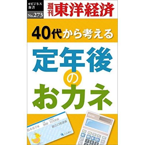 定年後のおカネ―週刊東洋経済eビジネス新書No.273