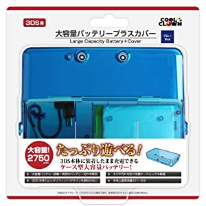 (3DS用)大容量バッテリープラスカバー